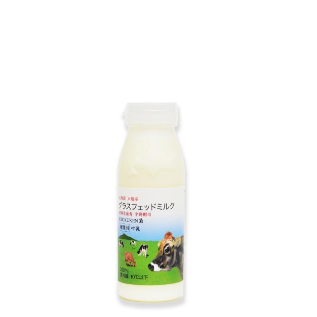 グラスフェッドミルク