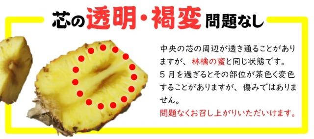 パイナップルの変色